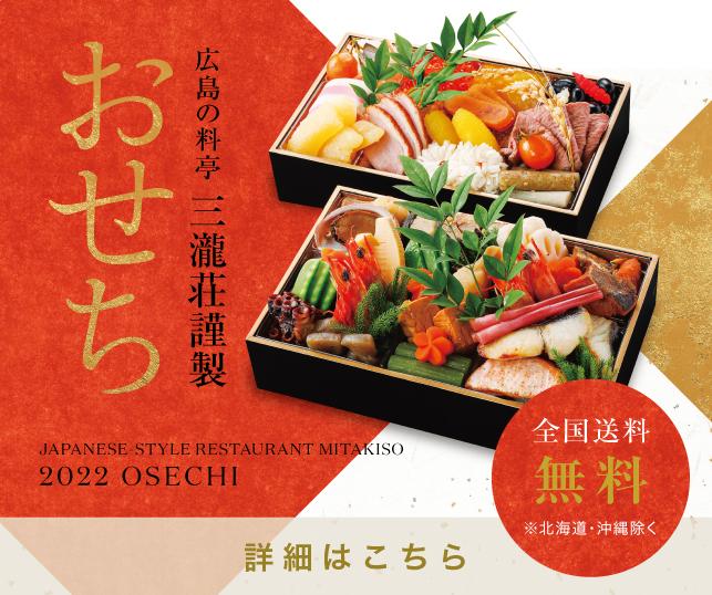 広島の料亭「三瀧荘」謹製おせちのご予約開始sp