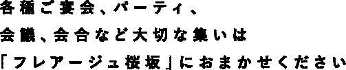 各種ご宴会、パーティ、会議、会合など大切な集いは「フレアージュ桜坂」におまかせください