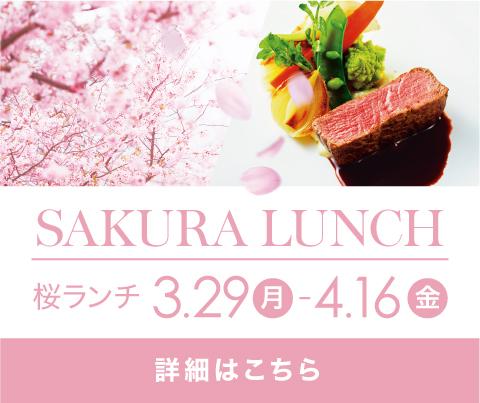 期間限定桜ランチのご案内