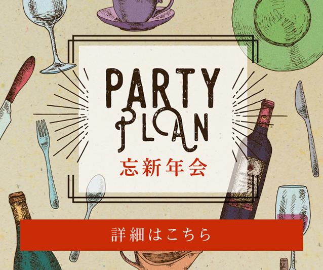 PARTY PLAN 忘新年会