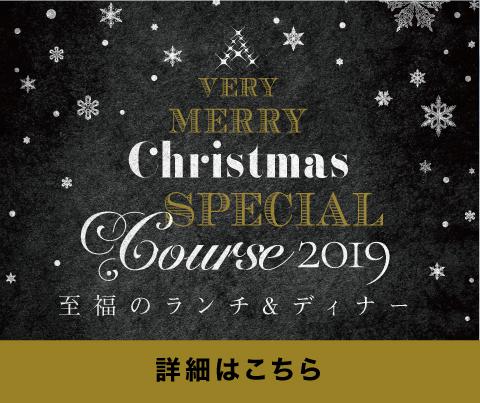クリスマススペシャルコース